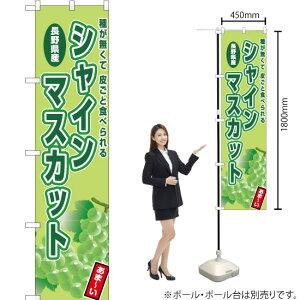 のぼり 長野県シャインマスカット JAS-763