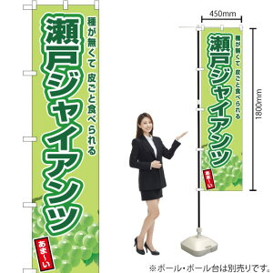のぼり 瀬戸ジャイアンツ JAS-773
