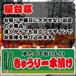 横幕 きゅうり一本漬け 緑 JY-373(受注生産品・キャンセル不可)