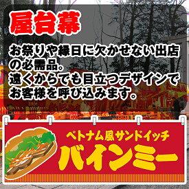 横幕 ベトナム風サンドイッチ バインミー 赤 JY-619