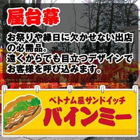 横幕 ベトナム風サンドイッチ バインミー 黄 JY-620