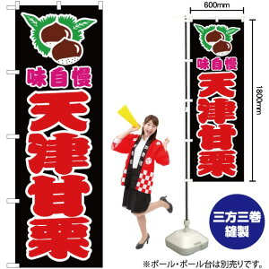 のぼり 天津甘栗 黒 JY-155
