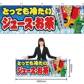 横幕 ジュース・お茶 水色 JY-367