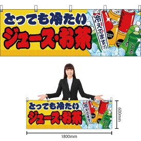 横幕 ジュース・お茶 黄 JY-368