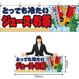 横幕 ジュース・お茶 白 JY-369