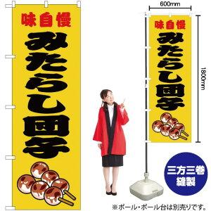 のぼり 味自慢 みたらし団子 黄 JY-415