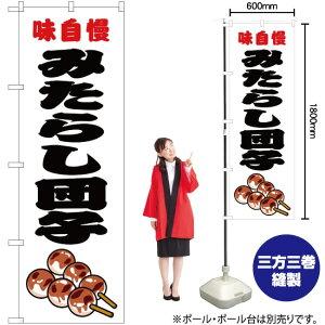 のぼり 味自慢 みたらし団子 白 JY-416