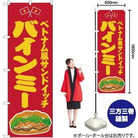 のぼり ベトナム風サンドイッチ バインミー 赤 JY-419(受注生産品・キャンセル不可)