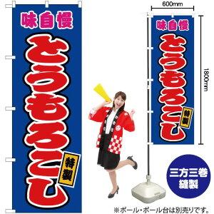 のぼり とうもろこし 青 JY-42(受注生産品・キャンセル不可)