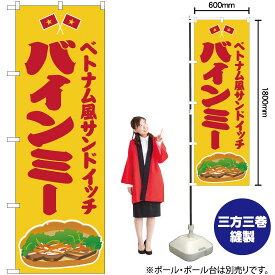 のぼり ベトナム風サンドイッチ バインミー 黄 JY-420(受注生産品・キャンセル不可)