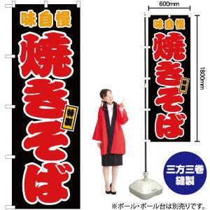 のぼり 焼きそば 黒 JY-436(受注生産品・キャンセル不可)