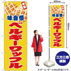 のぼり ベルギーワッフル 黄 JY-449 のぼり旗(受注生産品・キャンセル不可)