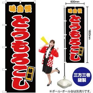 のぼり とうもろこし 黒 JY-45(受注生産品・キャンセル不可)
