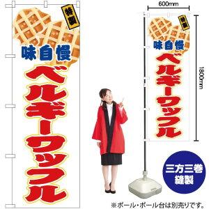 のぼり ベルギーワッフル 白 JY-450 のぼり旗(受注生産品・キャンセル不可)