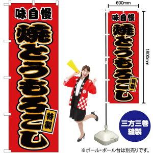 のぼり 焼とうもろこし 赤 JY-46