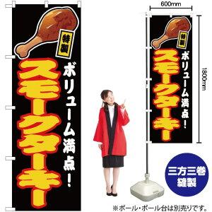 のぼり スモークターキー JY-462(受注生産品・キャンセル不可)
