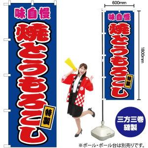 のぼり 焼とうもろこし 青 JY-47(受注生産品・キャンセル不可)