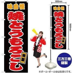 のぼり 焼とうもろこし 黒 JY-50(受注生産品・キャンセル不可)