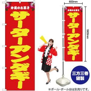 のぼり サーターアンダギー 赤 JY-80(受注生産品・キャンセル不可)