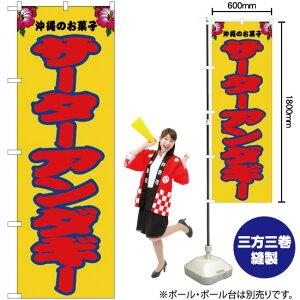 のぼり サーターアンダギー 黄 JY-81