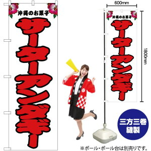 のぼり サーターアンダギー 白 JY-82(受注生産品・キャンセル不可)