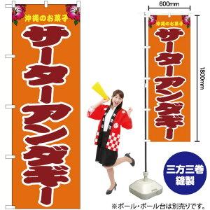 のぼり サーターアンダギー 橙 JY-83(受注生産品・キャンセル不可)