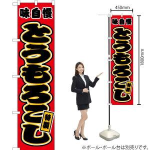 のぼり とうもろこし 赤 JYS-041(受注生産品・キャンセル不可)
