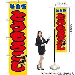 のぼり とうもろこし 黄 JYS-043(受注生産品・キャンセル不可)