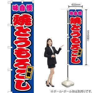 のぼり 焼とうもろこし 青 JYS-047(受注生産品・キャンセル不可)