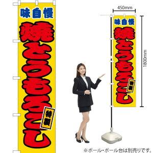 のぼり 焼とうもろこし 黄 JYS-048(受注生産品・キャンセル不可)