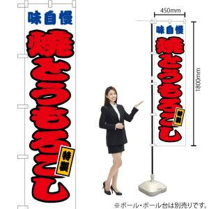 のぼり 焼とうもろこし 白 JYS-049(受注生産品・キャンセル不可)