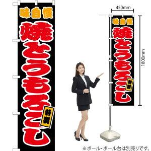 のぼり 焼とうもろこし 黒 JYS-050(受注生産品・キャンセル不可)