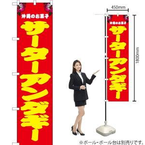 のぼり サーターアンダギー 赤 JYS-080(受注生産品・キャンセル不可)