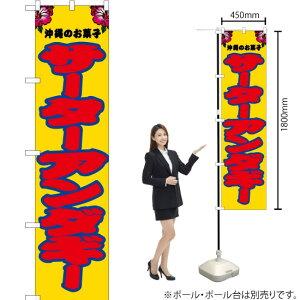 のぼり サーターアンダギー 黄 JYS-081(受注生産品・キャンセル不可)