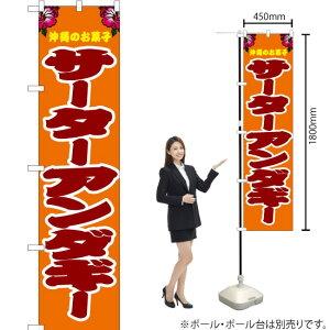 のぼり サーターアンダギー 橙 JYS-083(受注生産品・キャンセル不可)