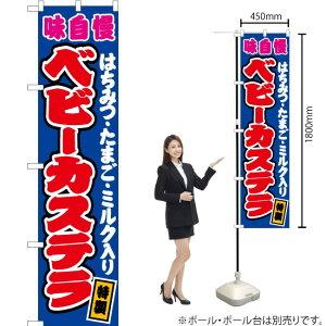 のぼり ベビーカステラ(はちみつ・たまご・ミルク入り) 青 JYS-141