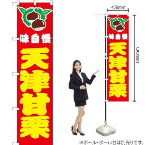 のぼり 天津甘栗 赤 JYS-151