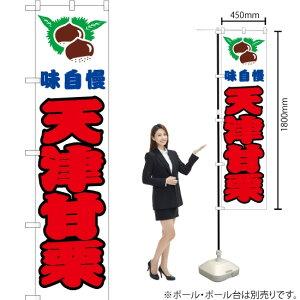 のぼり 天津甘栗 白 JYS-154