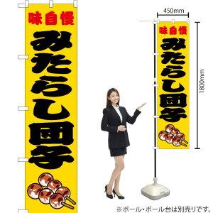 のぼり 味自慢 みたらし団子 黄 JYS-415