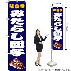 のぼり 味自慢 みたらし団子 紺 JYS-417