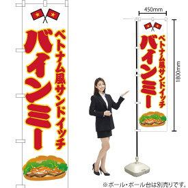 のぼり ベトナム風サンドイッチ バインミー 白 JYS-418(受注生産品・キャンセル不可)