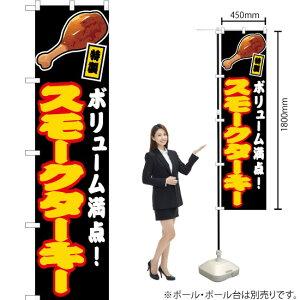 のぼり スモークターキー JYS-462(受注生産品・キャンセル不可)