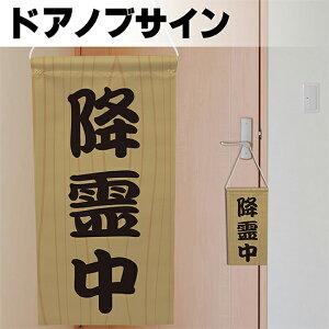 ドアサイン ノブさん 降霊中 木目調 KNB-0128 ノブサイン ドアノブプレート風タペストリー