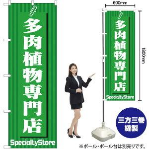 のぼり 多肉植物専門店 MD-140(受注生産品・キャンセル不可)
