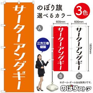 サーターアンダギー のぼり旗 選べるカラー3色(受注生産品・キャンセル不可)