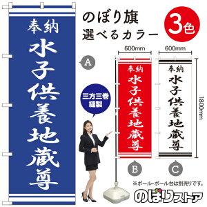 水子供養地蔵尊 のぼり旗 選べるカラー3色(受注生産品・キャンセル不可)