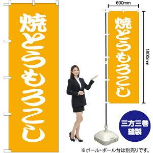 焼とうもろこし のぼり NMB-025(受注生産品・キャンセル不可)
