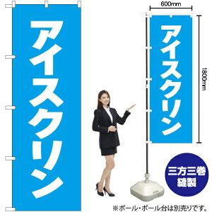 アイスクリン のぼり NMB-050 のぼり旗(受注生産品・キャンセル不可)