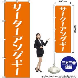 サーターアンダギー のぼり NMB-175(受注生産品・キャンセル不可)