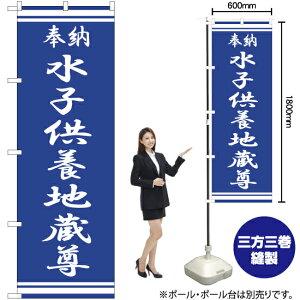 水子供養地蔵尊 のぼり NMB-345 のぼり旗(受注生産品・キャンセル不可)